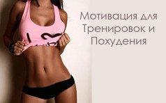 Мотивация для похудения. Как быстро похудеть без диет