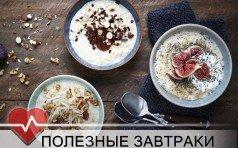 Полезные завтраки для здоровья и красоты