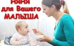 Его прекрасная няня: ищем бонну для младенца